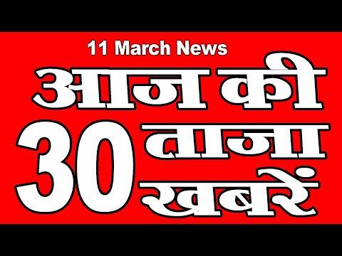 11 March Aaj ki Khabren   आज की ताज़ा ख़बरें    Mukhya samachar   aaj tak News   Mobile News 24.