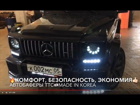 Установили Автобаферы ТТС КОРЕЯ на Красавец Гелик