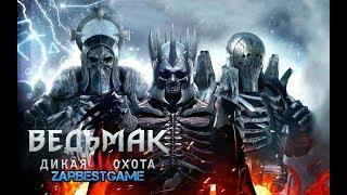 The Witcher 3: Wild Hunt - Новая локация ✅ Gameplay ● Walkthrough ● PC