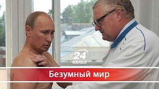 Безумный мир. Таинственная болезнь Путина может иметь логическое обьяснение