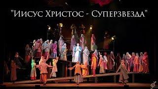 """Фрагмент из рок-оперы """"Иисус Христос - Суперзвезда"""""""