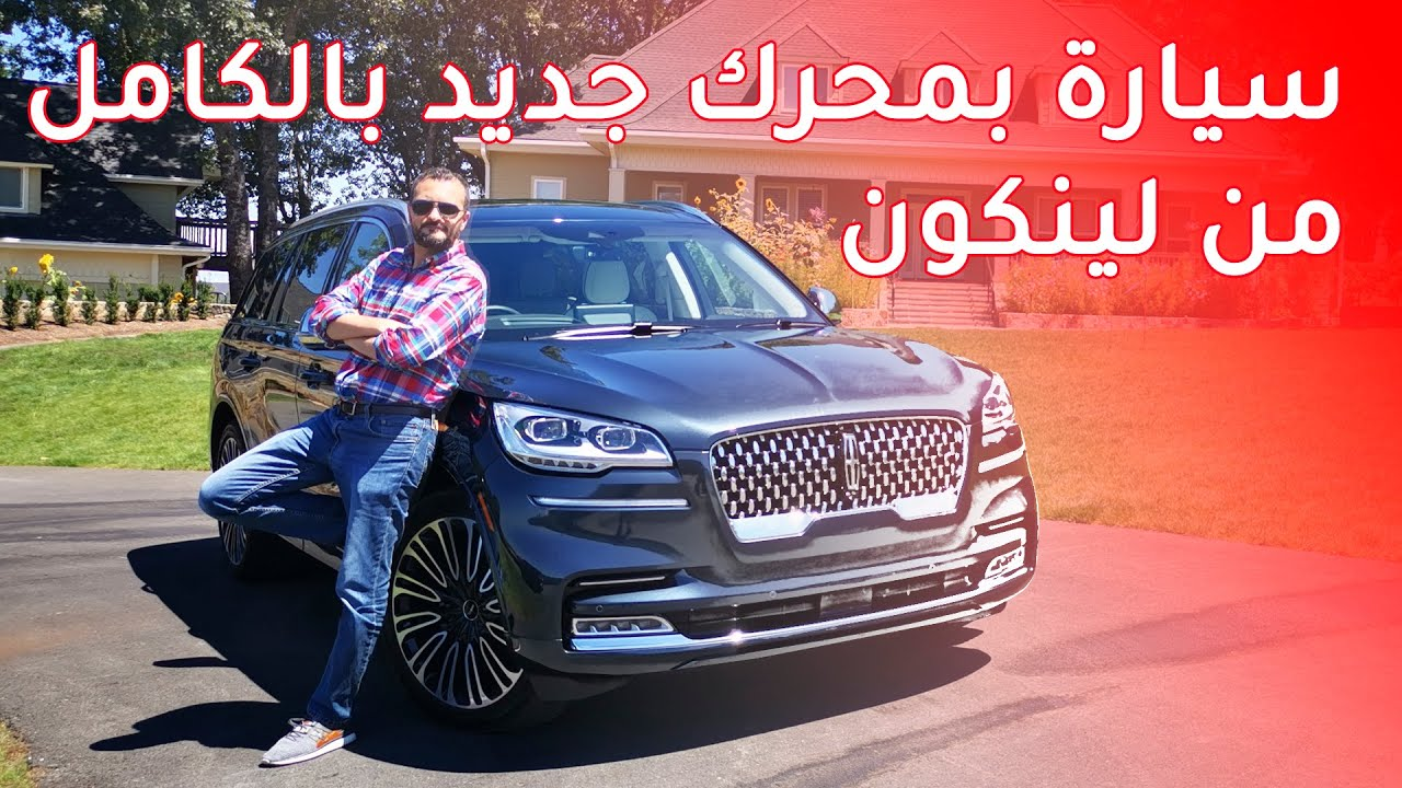 Lincoln Aviator لينكون افياتور 2020