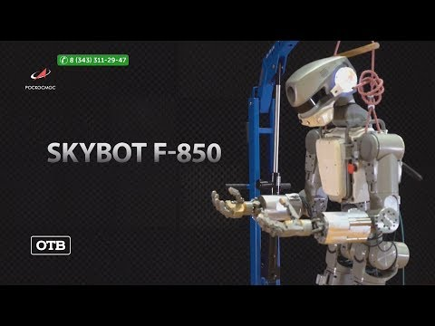 Робот Федор на МКС