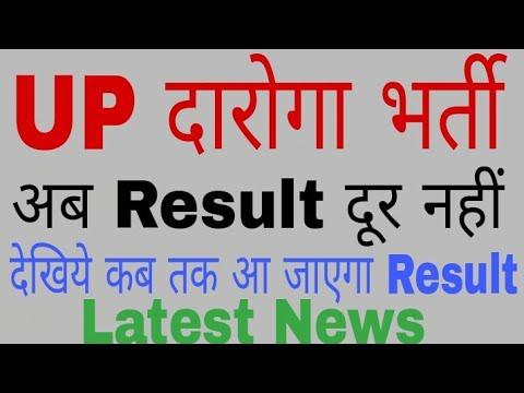 UPSI Result News || अब कब तक आ सकता है Result || लो देख लो एक और News ||