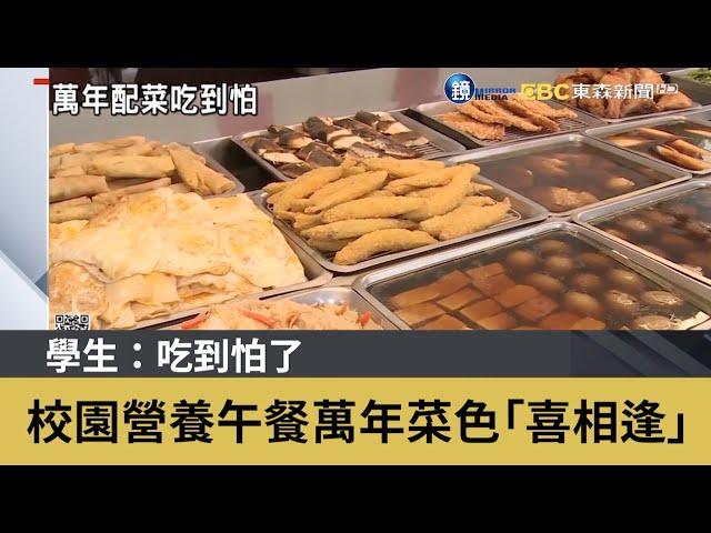 校園營養午餐萬年菜色「喜相逢」 學生:吃到怕了|鏡週刊X東森新聞
