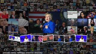 Член Демократической партии назвала Хиллари Клинтон разжигателем войны