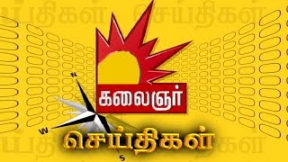 Kalaignar TV News BGM