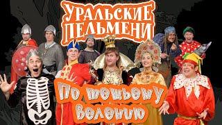 По тещьему велению — Уральские Пельмени