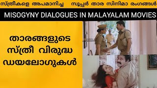 Misogyny Offensive dialogues in Malayalam Movies - Political Correctness