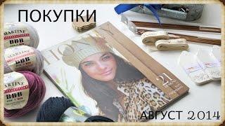 Покупки для вязания. Июль-Август 2014.(, 2014-08-07T17:04:47.000Z)