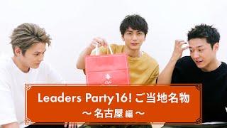 ファンクラブツアー「Leaders Party 16!〜JUMP〜」で訪れる各地の名品を...