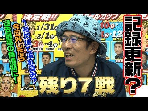【ボートレース大村×ういち】ういちが大村の舟券800万円分買うってよ。第10戦