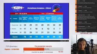 Смотрим ВТОРОЙ ПОЛУФИНАЛ Международной лиги КВН 2019