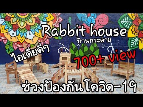 Ep.2ไอเดียบ้านกระต่าย Home Rabbits ทำช่วงกักกันโควิด19 KeawMaRoonCH