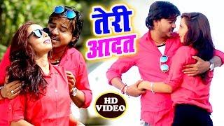 Sanjit Singh का सबसे बड़ा हिट गाना - तेरी आदत - Teri Aadat - Superhit Hindi Songs 2018 HD