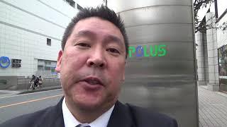 裁判するぞ NHK船橋営業センター内からNHKをぶっ壊す!