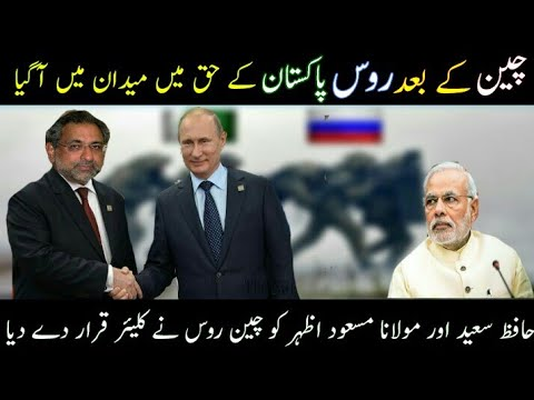 China And Russia Stand With Pakistan