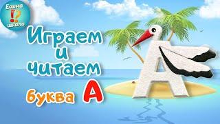Учим букву А / Урок 1 / Как научить ребенка читать по слогам /   Активность / Для детей / +2