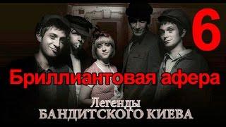 Дело Бриллиантовая афера - Легенды Бандитского Киева