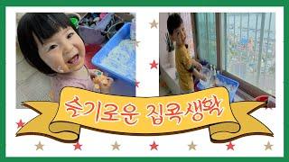[현실육아] 베란다 전분놀이 | 6살 2살 남매 놀이 …
