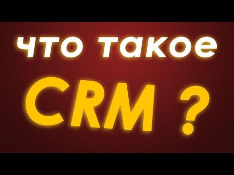 Что такое CRM? Самое понятное объяснение. СРМ система