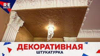 МАРМОРИН из декоративной штукатурки Dolomite.