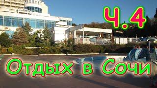 Сочи 2020г Вдвоем на отдыхе Ч 4 За покупками Зимний аквапарк Аквалоо 11 20г Семья Бровченко