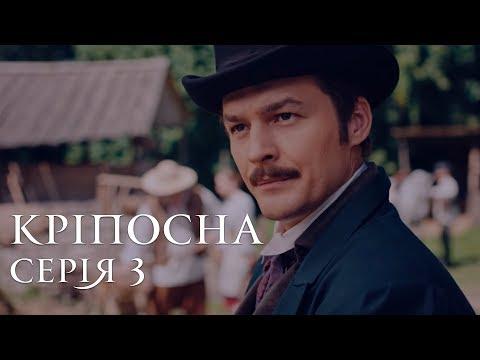 КРЕПОСТНАЯ. СЕРИЯ 3 ≡ LOVE IN CHAINS. Episode 3