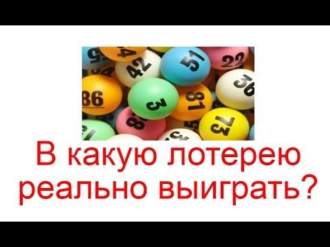 Его Лотерее Выиграть Реально России Какой В В быстро оправился первоначального