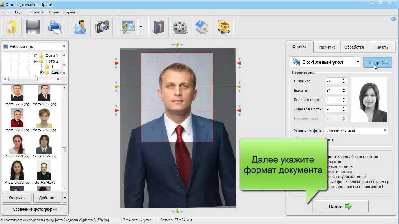 программа профи фото на документы