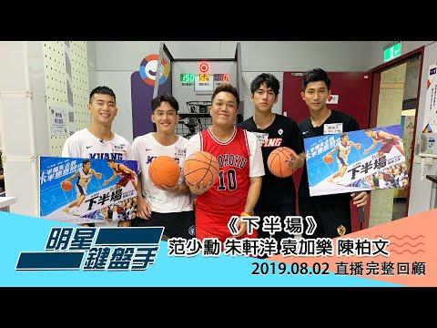 20190802 明星鍵盤手─范少勳、袁加樂、朱軒洋、陳柏文