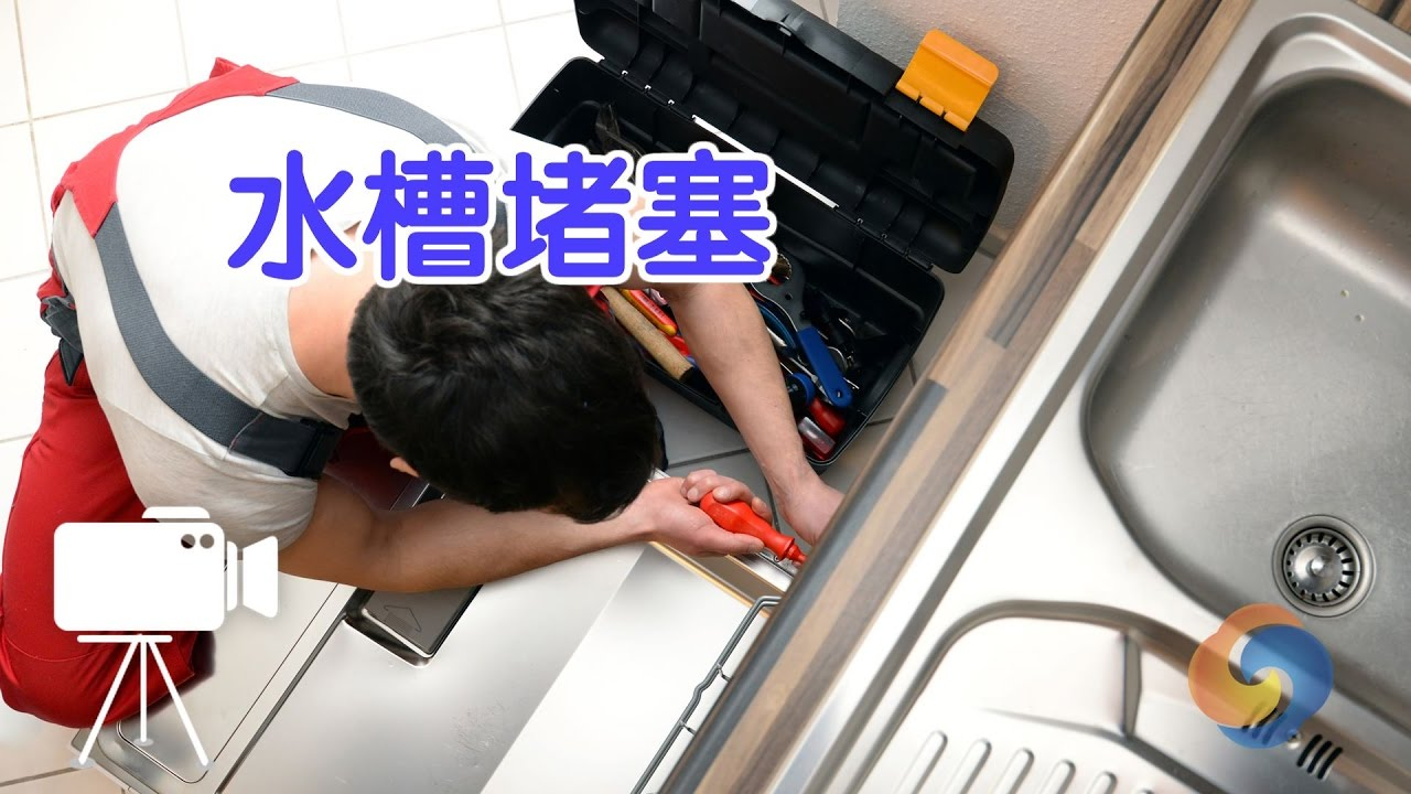 Porcelain Kitchen Sink Building Cabinets 厨房水槽堵塞怎么办 居家小常识 Is Clogging Youtube
