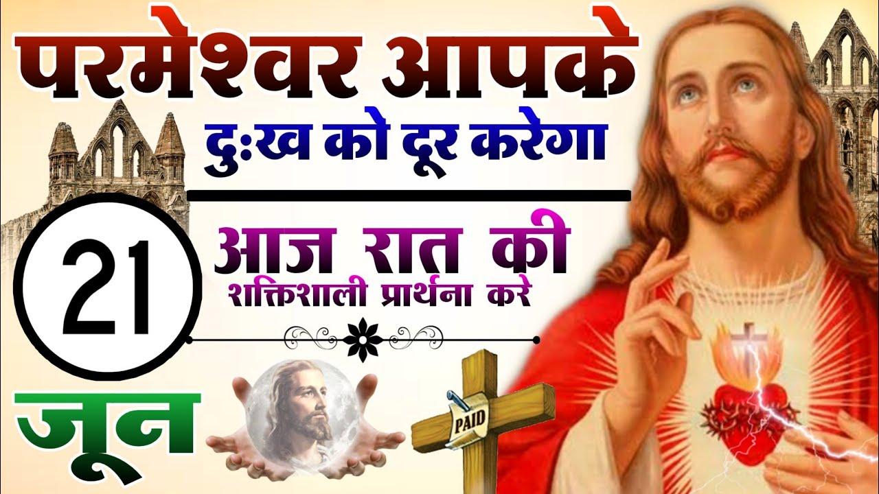 night prayer | परमेश्वर आपके दुःख को दूर करेगा | by man chandra bharti