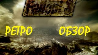 Fallout 3 | ОБЗОР