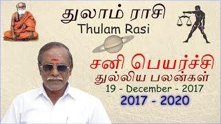 Thulam Rasi Sani Peyarchi Palangal 2017 2020 by Sri Pamban Astrology