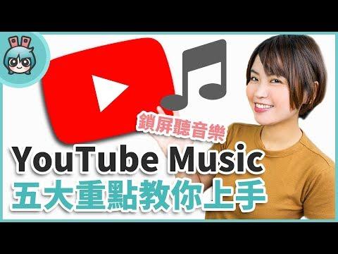 官方鎖屏聽音樂YouTube Music 五大重點整理!看完再決定買不買