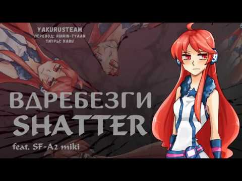 SF-A2 miki - Shatter (rus sub)