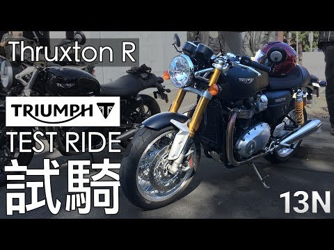 [試騎] 2018 Triumph Thruxton R 1200
