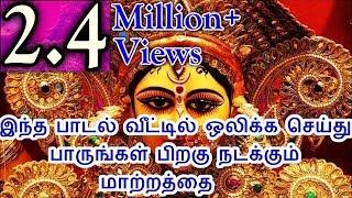 இந்த பாடல் வீட்டில் ஒலிக்க செய்து பாருங்கள் பிறகு நடக்கும் மாற்றத்தை - Sattaimuni Nathar