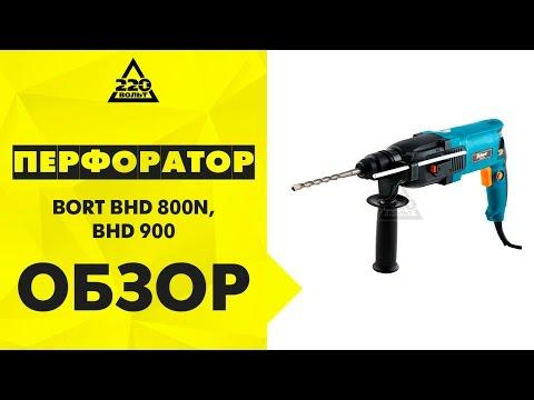 Перфоратор BORT BHD 800N, BHD 900