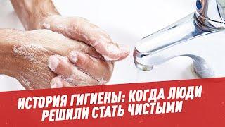 История гигиены: когда люди решили стать чистыми - Общество