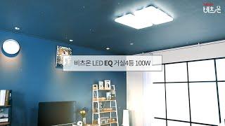 비츠온 LED EQ 거실4등 100W