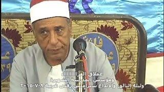 الشيخ محمدى بحيرى الختام شبرا ملس زفتى غربية بتاريخ 8-7-2015 محمود الفار 01004537402
