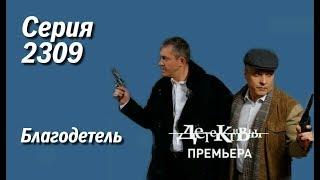 Детективы - Благодетель (Новая серия)