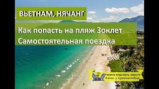 Как попасть на пляж Зоклет самостоятельно  Нячанг Вьетнам
