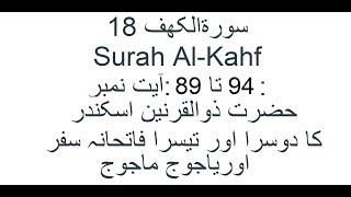 Qs 1889 Surah 18 Ayat 89 Qs Al Kahfi Tafsir Alquran