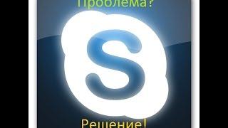 Проблема со Skype- сообщения отправляются не в том порядке. (Решение)(3 видео за день, это мой подарок вам на новый год, вы меня тоже порадуйте лайками и подписончиками:3 ==================..., 2014-12-31T18:57:48.000Z)
