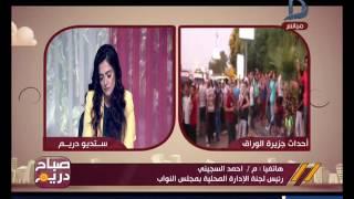 صباح دريم | النائب أحمد السجيني يكشف تفاصيل جديدة في أحداث جزيرة الوراق وتعامل البرلمان معها