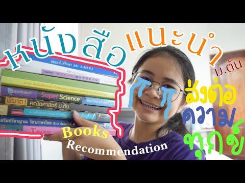 แนะนำหนังสือที่ใช้อ่านตอนม.ต้น📚   Books Recommendation