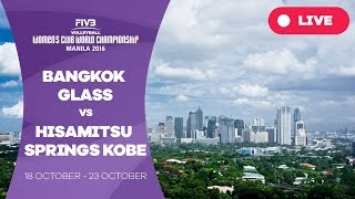 Bangkok Glass v Hisamitsu Springs Kobe - Women's Club World Championship(, 2016-10-20T03:30:17.000Z)